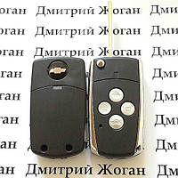 Корпус выкидного ключа для Chevrolet (Шевролет) Lacetti, Aveo 4 - кнопки