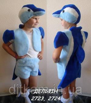 Детский карнавальный костюм Дельфина