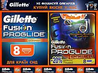 Лезвия , кассеты Gillette Fusion Proglide Power 8 шт для стран СНГ
