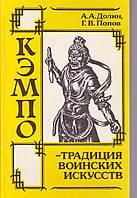 А.А.Долин Г.В. Попов Кэмпо. Традиция воинских искусств