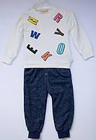Детский трикотажный костюмы на мальчика оптом