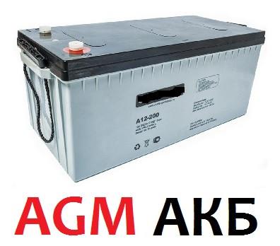 AGM аккумуляторы мультигелевые