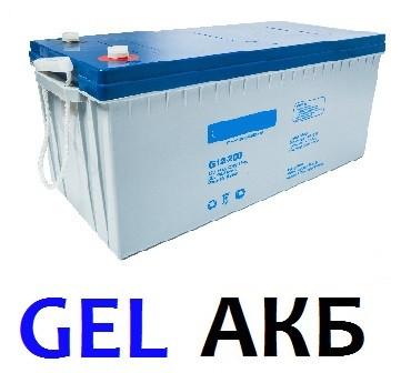 GEL аккумуляторы гелевые