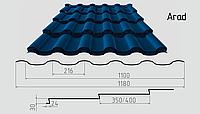 Металлочерепица Arad Классик (покрытие полиэстер) Полимерное, 0.50ММ, Каскад, 0.5, 1180.0, RAL5005 (сигнальный - синий)