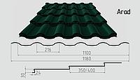 Металлочерепица Arad Классик (покрытие полиэстер) Полимерное, 0.50ММ, Каскад, 0.5, 1180.0, RAL6005 (зеленый мох)