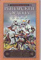Сергей Жарков Рыцарские ордена в бою