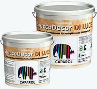 Шпаклевка Caparol Capadecor StuccoDecor Di Luce  5 л.
