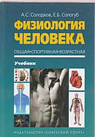 А.С.Солодков Е.Б. Сологуб Физиология человека. Общая,спортивная, возрастная