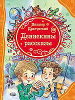 Росмен ВЛС Денискины рассказы