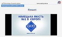 Рекламные кампании в Украине Рекламное обслуживание Медиаразмещения