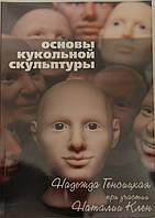 """Н.Генсицкая,  """"Основы кукольной скульптуры"""""""