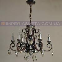 Люстра со свечами хрустальная IMPERIA шестиламповая LUX-532360