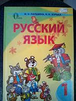 Русский язык 1 клас. Підручник.