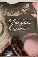 """Н.Генсицкая,  """"Всё дело в шляпке"""""""