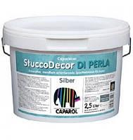 Шпаклевка декоративная Caparol Capadecor Stucco DI PERLA Silber 2.5л