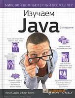 КэттиСьерра Изучаем Java