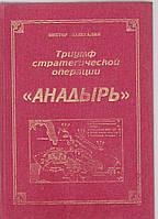 Виктор Забегалин Триумф стратегической операции Анадырь
