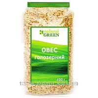Овес голозерный, NATURAL GREEN 400 грамм