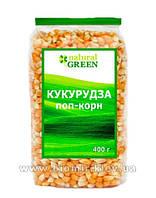 Кукуруза поп-корн, NATURAL GREEN 400 грамм
