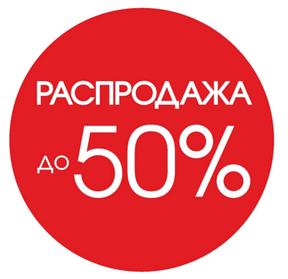 РОЗПРОДАЖ з виставки салонів до -50%