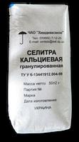 Кальциевая селитра (кальция нитрат, азотнокислый кальций), 25 кг.