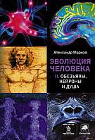 Александр Марков Эволюция человека. Книга 2. Обезьяны, нейроны и душа