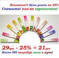 Масло для кутикулы карандаш OPI весенняя распродажа