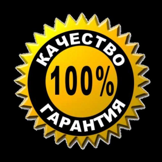 гарантированное 100% качество товара