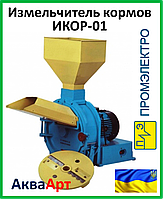 Измельчитель кормов ИКОР-01