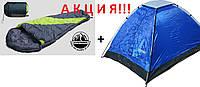 Туристическая палатка +спальный мешок