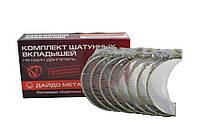 Вкладиші ВАЗ 2101-10 шатунні 0,75 Дайдо Металл Русь