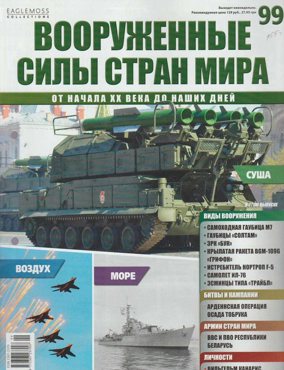 Вооруженные силы №99