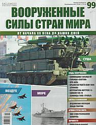 Збройні сили №99