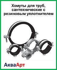 Хомуты для труб с резиновым уплотнителем сантехнические