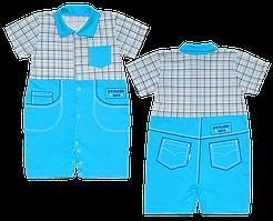 Детский р 86 9-12 мес летний песочник-футболка ромпер для мальчика малышей на лето 3076 Бирюзовый
