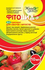 Биофунгицид Фитоцид®-р (10 мл) — защита от грибковых и бактериальных болезней