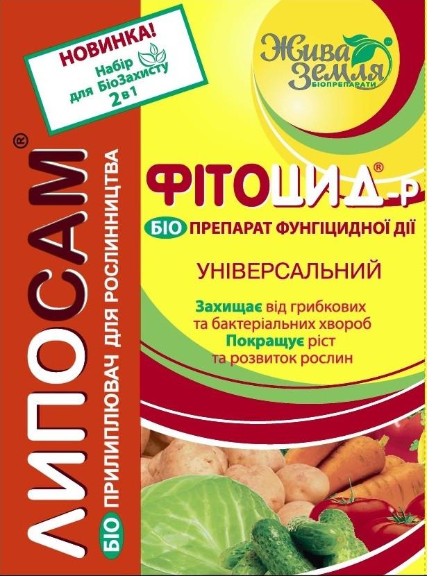 Фитоцид + Липосам, 15мл+8мл — 2в1 универсальный биофингицид и прилипатель.