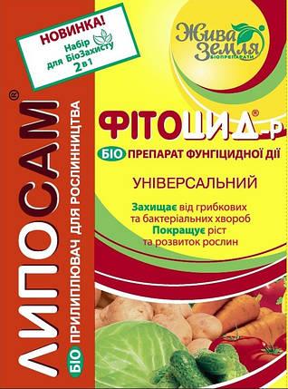 Фитоцид + Липосам, 15мл+8мл — 2в1 универсальный биофингицид и прилипатель., фото 2