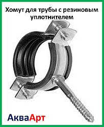 Хомут для трубы 1 (32-37мм) с резиновым уплотнителем и шпилькой.