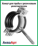 Хомут для трубы 11/4 (42-47мм) с резиновым уплотнителем и шпилькой.