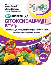 Биоинсектицид БИТОКСИБАЦИЛИН-БТУ-р® (35мл)- для уничтожения колорадского жука и его личинок, клещей и гусениц , фото 2