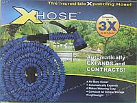 Шланг для полива XHOSE(икс хоз) 75 м.
