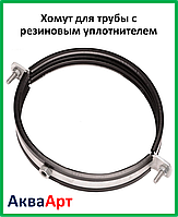 Хомут для трубы 6 (158-168мм) с резиновым уплотнителем и гайкой под шпильку М8