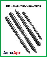 Шпилька сантехническая М8х100мм.