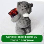 Силиконовая форма 3D Тедди с подарком