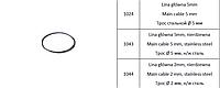 Трос подвеса линии кормления основной, стальной, толщ. 5мм