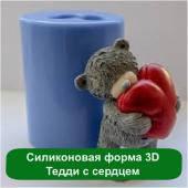Силиконовая форма 3D Тедди с сердцем