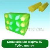 Силиконовая форма 3D Тубус цветок (для брускового мыла)