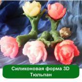 Силиконовая форма 3D Тюльпан