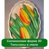 Силиконовая форма 3D Тюльпаны в овале